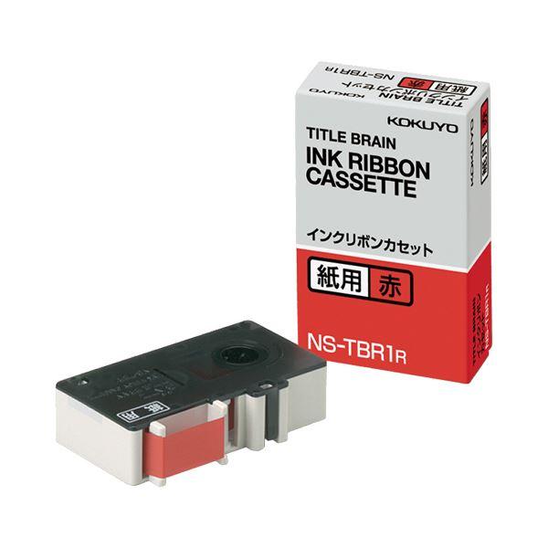 (まとめ) コクヨ タイトルブレーンインクリボンカセット 9mm 紙用 赤文字 NS-TBR1R 1個 【×10セット】