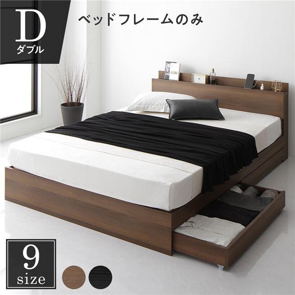 連結 ベッド 収納付き ダブル 引き出し付き キャスター付き 木製 宮付き コンセント付き ブラウン ベッドフレームのみ