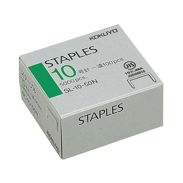 コクヨ ステープル針 10号針100本連結×50個入 SL-10-50N 1セット(20箱)