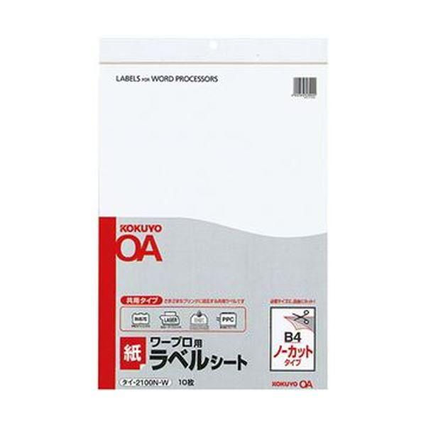 (まとめ)コクヨ ワープロ用紙ラベル(共用タイプ)B4 ノーカット タイ-2100N-W 1セット(50シート:10シート×5冊)【×3セット】