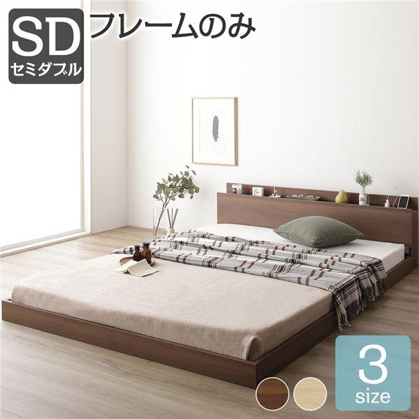 すのこ コンセント付き フロアベッド ブラウン セミダブル セミダブルベッド ベッドフレームのみ 木製ベッド 低床 棚付き 宮付き