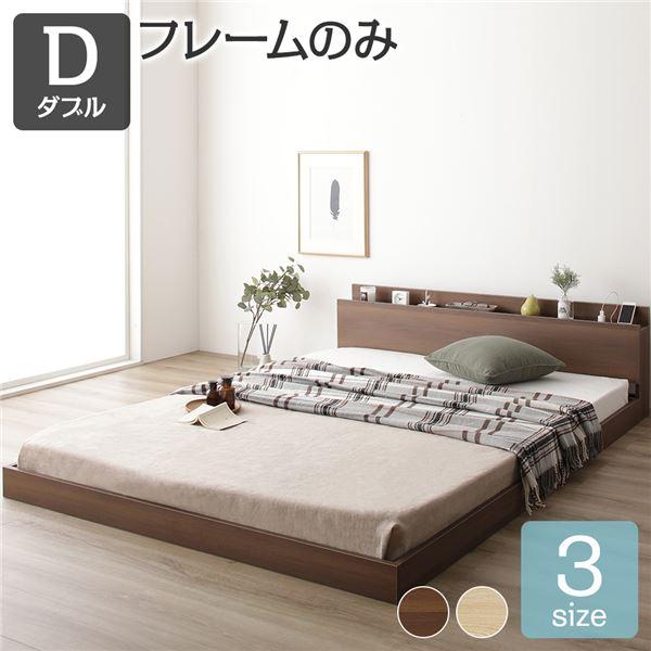 すのこ コンセント付き フロアベッド ブラウン ダブル ダブルベッド ベッドフレームのみ 木製ベッド 低床 棚付き 宮付き