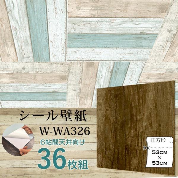 【WAGIC】6帖天井用&家具や建具が新品に!壁にもカンタン壁紙シートW-WA326木目調レトロブラウン(36枚組)【代引不可】