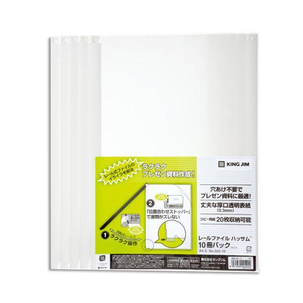 (まとめ) キングジム レールファイルハッサムA4タテ 20枚収容 白 502-10 1パック(10冊) 【×10セット】