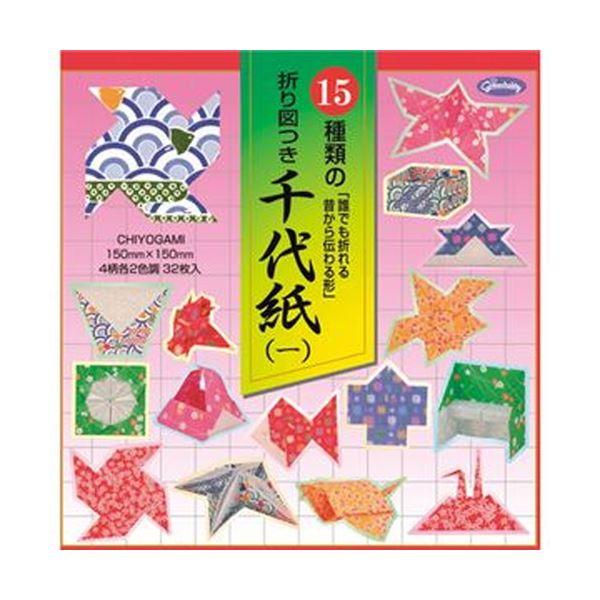 (まとめ)ショウワグリム15種類の折り図つき千代紙 150×150mm 23-1923 1パック(32枚)【×50セット】