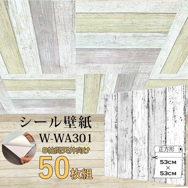 【WAGIC】8帖天井用&家具や建具が新品に!壁にもカンタン壁紙シートW-WA301白木目ダメージウッド(50枚組)【代引不可】