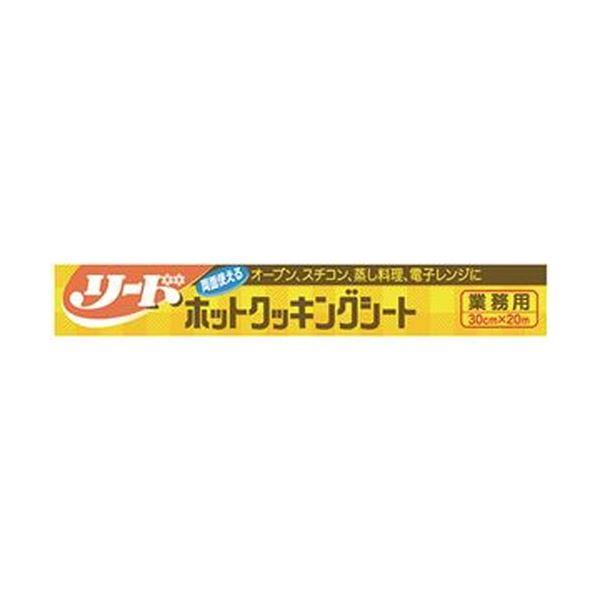 (まとめ)ライオン リードホットクッキングシート業務用 30cm×20m 1本【×10セット】