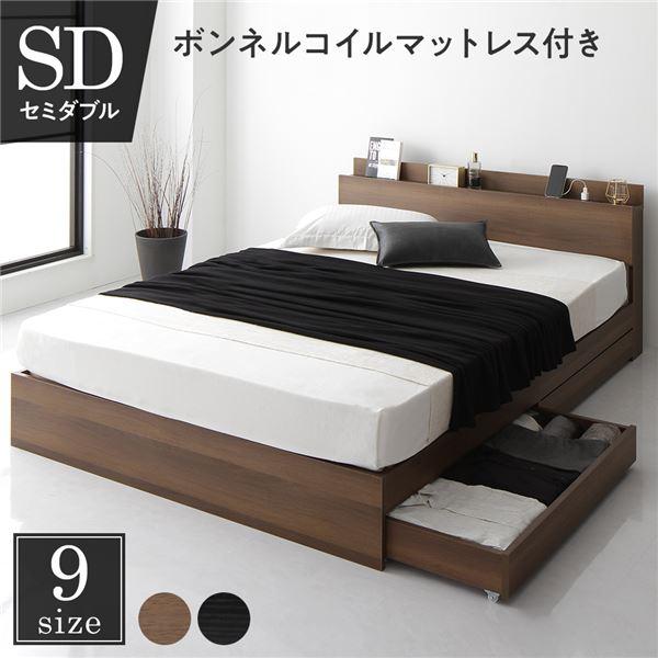 連結 ベッド 収納付き セミダブル 引き出し付き キャスター付き 木製 宮付き コンセント付き ブラウン ボンネルコイルマットレス付き