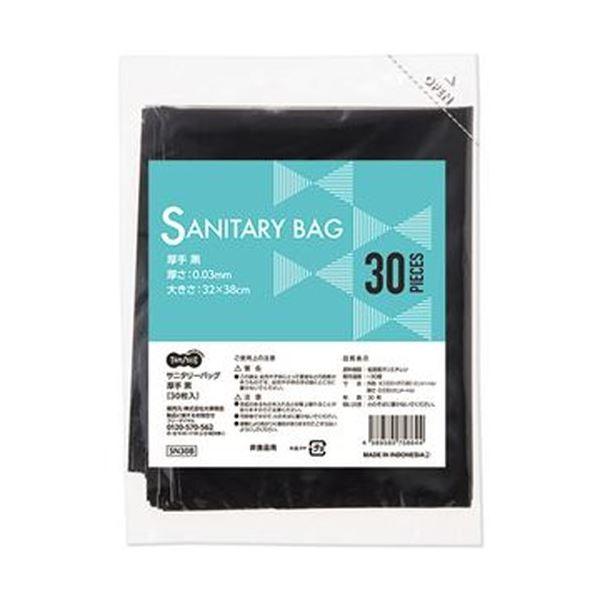 (まとめ)TANOSEE サニタリーバッグ厚手 黒 1パック(30枚)【×50セット】
