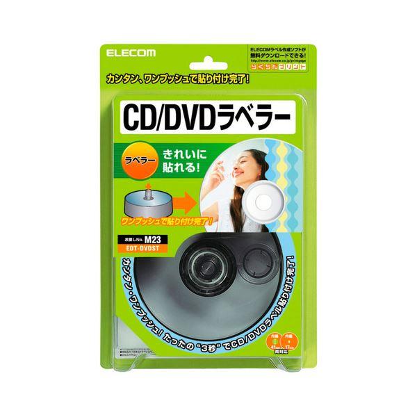 (まとめ) エレコム DVDラベラーEDT-DVDST 1個 【×10セット】