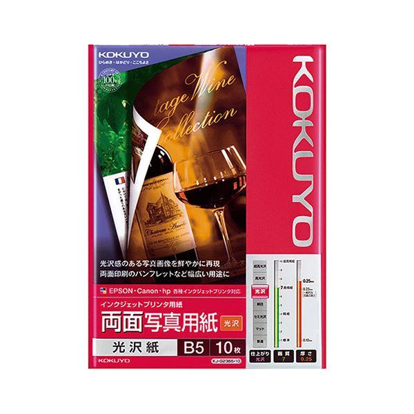 (まとめ)コクヨ インクジェットプリンタ用紙両面写真用紙 光沢紙 B5 KJ-G23B5-10 1冊(10枚)【×10セット】