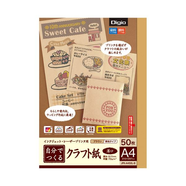(まとめ) ナカバヤシインクジェット・レーザープリンタ用 自分でつくるクラフト紙 A4 薄口 ブラウン JPK-A450L-B1冊(50枚) 【×30セット】