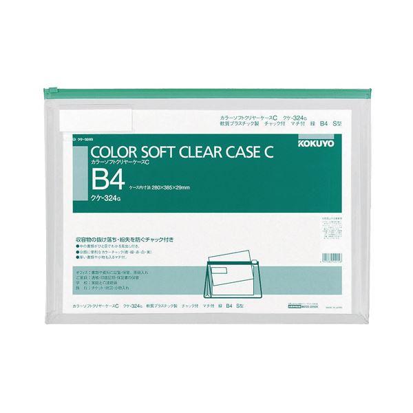 コクヨ カラーソフトクリヤーケースC(チャック付き)マチ付 B4ヨコ 緑 クケ-324G 1セット(20枚)