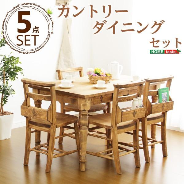 カントリー調 ダイニング5点セット 【ナチュラル】 食卓テーブル幅120cm 食卓チェア幅×4脚 木製 〔リビング〕【代引不可】