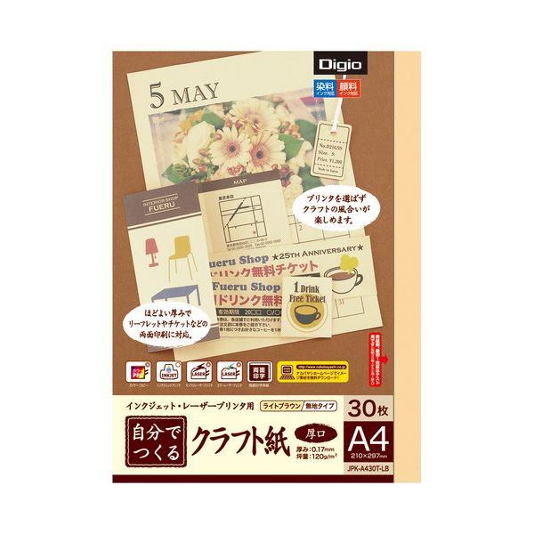 (まとめ) ナカバヤシインクジェット・レーザープリンタ用 自分でつくるクラフト紙 A4 厚口 ライトブラウン JPK-A430T-LB1冊(30枚) 【×30セット】