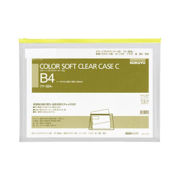 コクヨ カラーソフトクリヤーケースC(チャック付き)マチ付 B4ヨコ 黄 クケ-324Y 1セット(20枚)