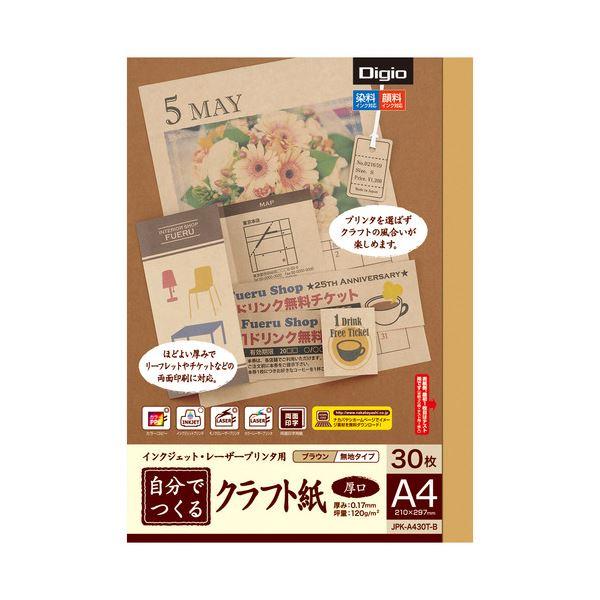 (まとめ) ナカバヤシインクジェット・レーザープリンタ用 自分でつくるクラフト紙 A4 厚口 ブラウン JPK-A430T-B1冊(30枚) 【×30セット】