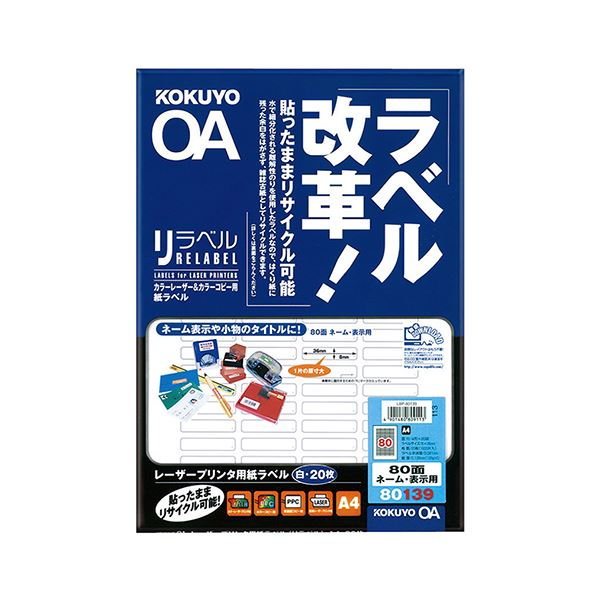 コクヨ カラーレーザー&カラーコピー用 紙ラベル(リラベル)A4 80面(ネーム・表示用)8×36mm LBP-80139 1セット(100シート:20シート×5冊)