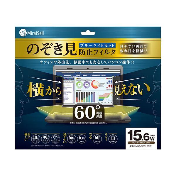 (まとめ)ミライセル のぞき見防止フィルタ15.6型ワイド MS2-RPF156W 1枚【×3セット】