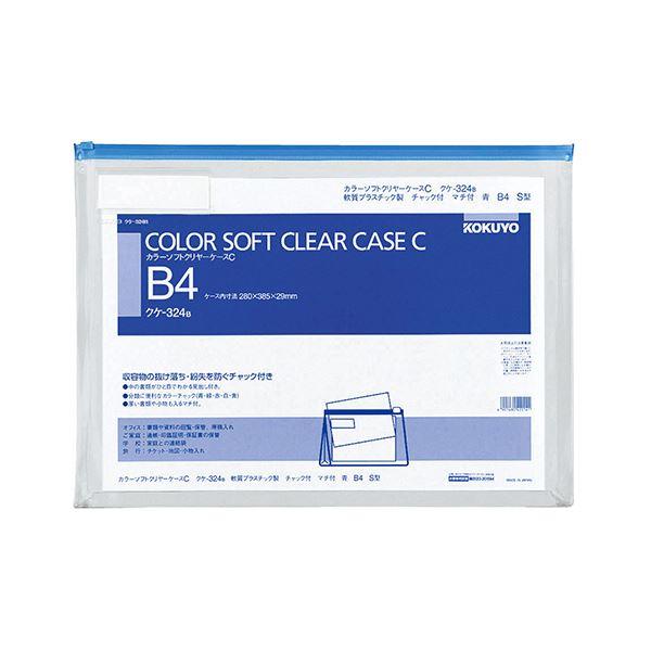 コクヨ カラーソフトクリヤーケースC(チャック付き)マチ付 B4ヨコ 青 クケ-324B 1セット(20枚)