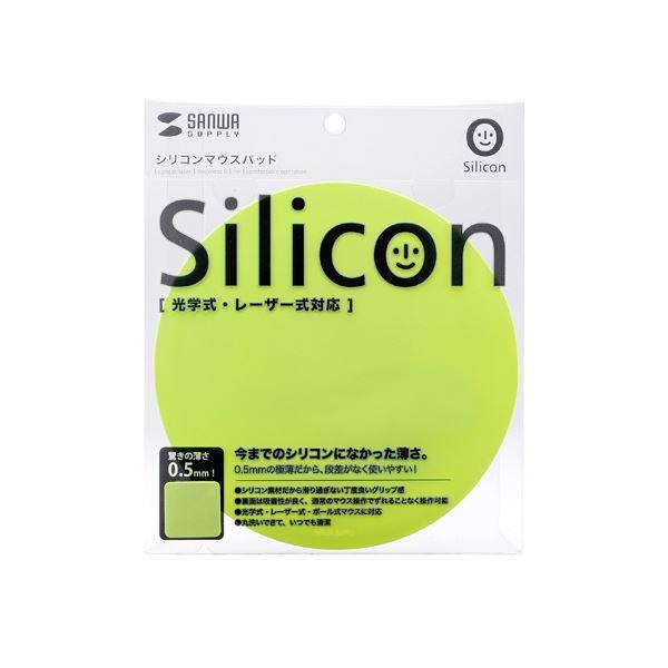 (まとめ) サンワサプライ 薄型シリコンマウスパッド グリーン MPD-OP55G 1枚 【×10セット】