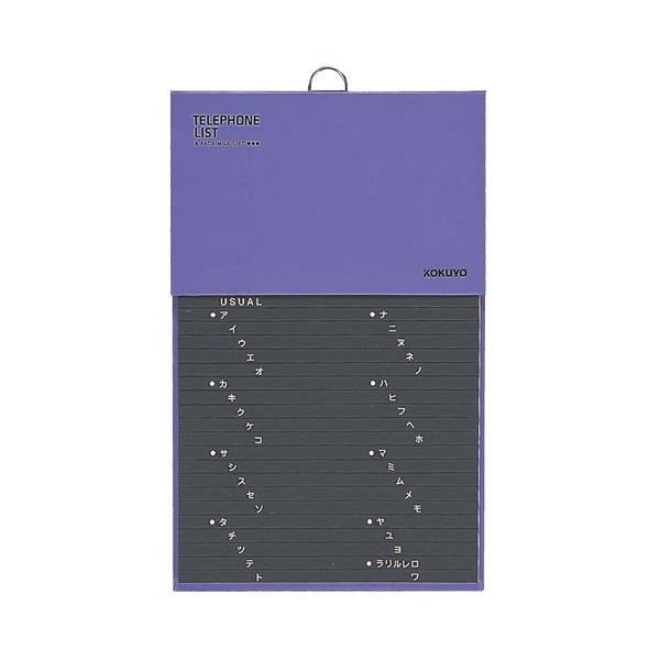 (まとめ) コクヨ 電話帳 PPフィルム貼り1092名収容 青 ワ-21NB 1冊 【×10セット】