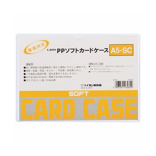 (まとめ) ライオン事務器 PPソフトカードケース 軟質タイプ A5 A5-SC 1枚 【×100セット】