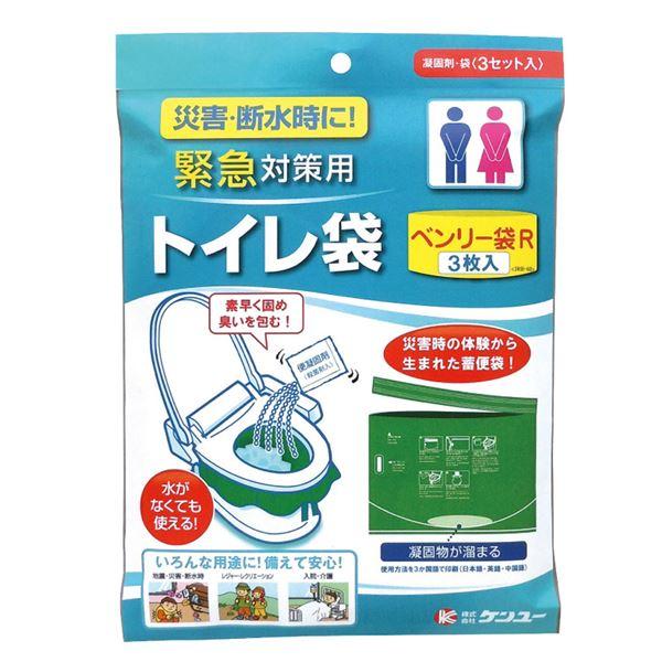 (まとめ) ベンリー袋R/トイレ袋 【3枚入】 蓄便袋・便凝固剤・持ち運び袋:各3 〔災害時 アウトドア 介護〕 【×60セット】