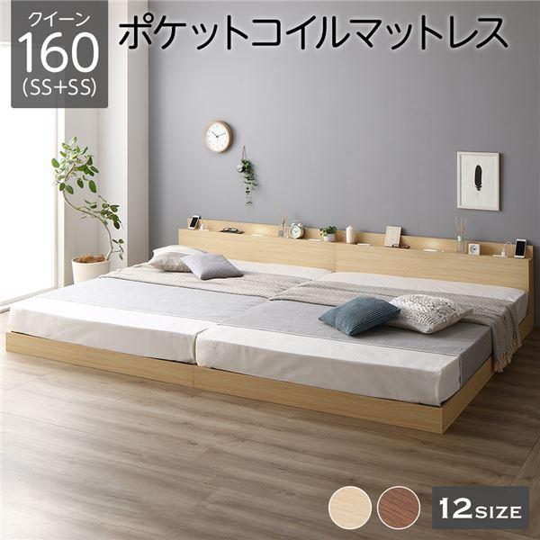 ベッド 低床 連結 ロータイプ すのこ 木製 LED照明付き 棚付き 宮付き コンセント付き シンプル モダン ナチュラル クイーン(SS+SS) ポケットコイルマットレス付き