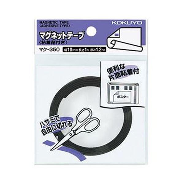 (まとめ)コクヨ マグネットテープ(粘着剤付)幅10mm×1m マク-350 1セット(10個)【×5セット】