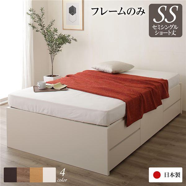 ヘッドレス 頑丈ボックス収納 ベッド ショート丈 セミシングル (フレームのみ) アイボリー 日本製 引き出し5杯【代引不可】