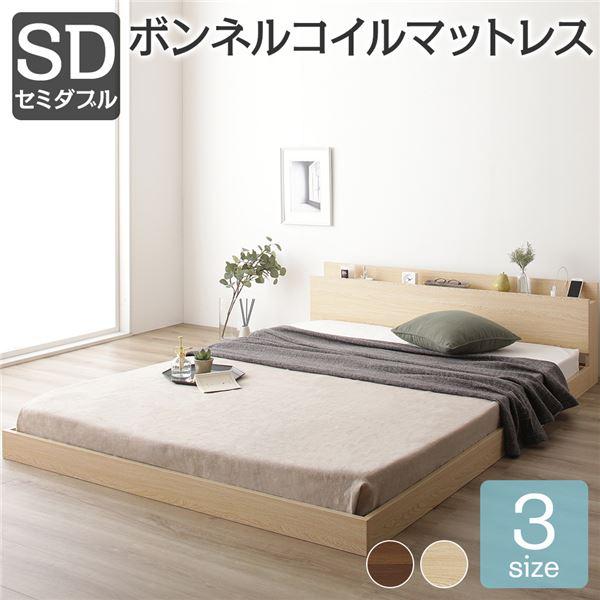 すのこ コンセント付き フロアベッド ナチュラル セミダブル セミダブルベッド ボンネルコイルマットレス付き 木製ベッド 低床 棚付き 宮付き