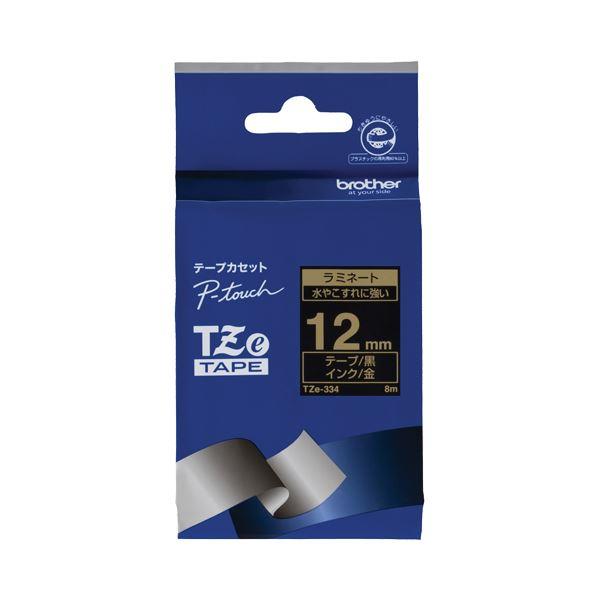 (まとめ) ブラザー ピータッチ TZeテープラミネートテープ 12mm 黒/金文字 TZE-334 1個 【×10セット】