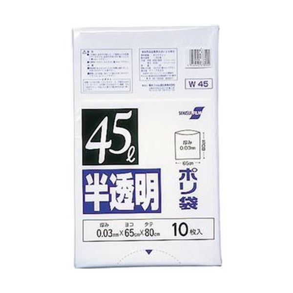 (まとめ)積水フィルム 積水 45型ポリ袋 半透明 W-45 N-1040 1パック(10枚)【×50セット】