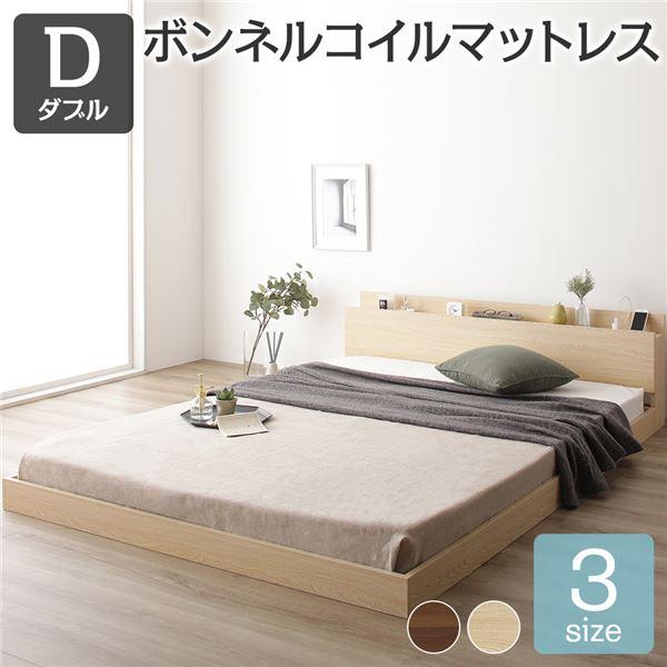 すのこ コンセント付き フロアベッド ナチュラル ダブル ダブルベッド ボンネルコイルマットレス付き 木製ベッド 低床 棚付き 宮付き