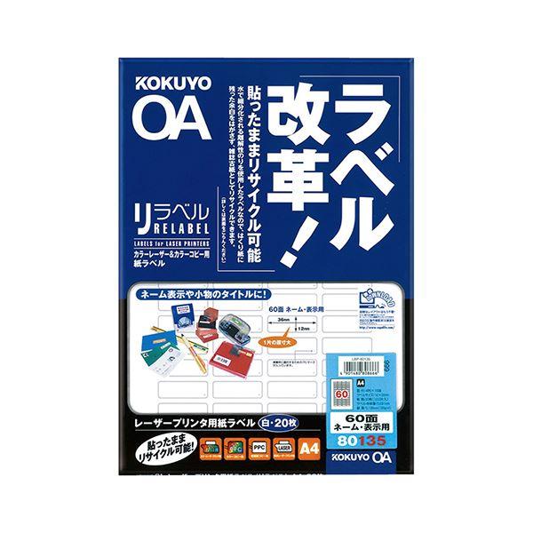 コクヨ カラーレーザー&カラーコピー用 紙ラベル(リラベル)A4 60面(ネーム・表示用)12×36mm LBP-80135 1セット(100シート:20シート×5冊)