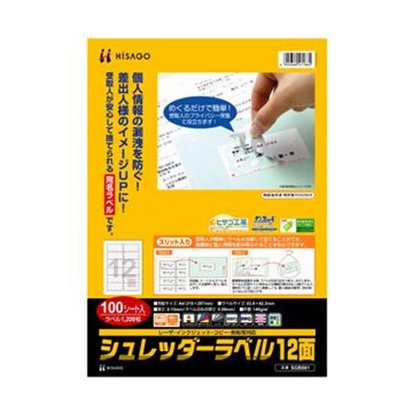 (まとめ)ヒサゴ シュレッダーラベル A4 12面83.8×42.3mm SGB861 1冊(100シート)【×3セット】