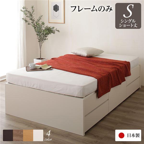 ヘッドレス 頑丈ボックス収納 ベッド ショート丈 シングル (フレームのみ) アイボリー 日本製 引き出し5杯【代引不可】