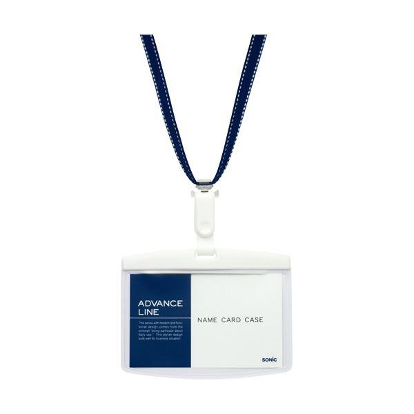 ソニック アドバンスラインソフトケース&ストラップ エコノミーパック ブルー AL-8720-B 1セット(10個) 【×10セット】