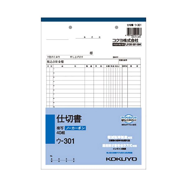 (まとめ) コクヨ NC複写簿(ノーカーボン)仕切書 B5タテ型 2枚複写 20行 40組 ウ-301 1冊 【×30セット】