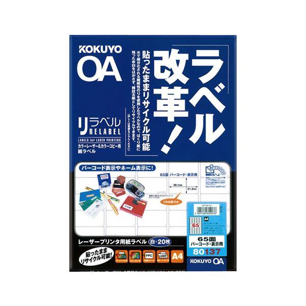 コクヨ カラーレーザー&カラーコピー用 紙ラベル(リラベル)A4 65面(バーコード・表示用)21.2×38.1LBP-80137 1セット(100シート:20シート×5冊)