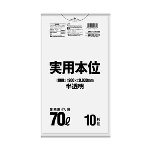 (まとめ)日本サニパック 実用本位ポリ袋 半透明 70L NJ74 1パック(10枚)【×50セット】