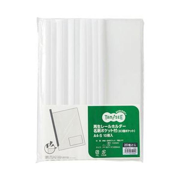 (まとめ)TANOSEE 再生レールホルダー名刺ポケット付(ヨコ型ポケット)A4タテ 20枚収容 白 1パック(10冊)【×20セット】