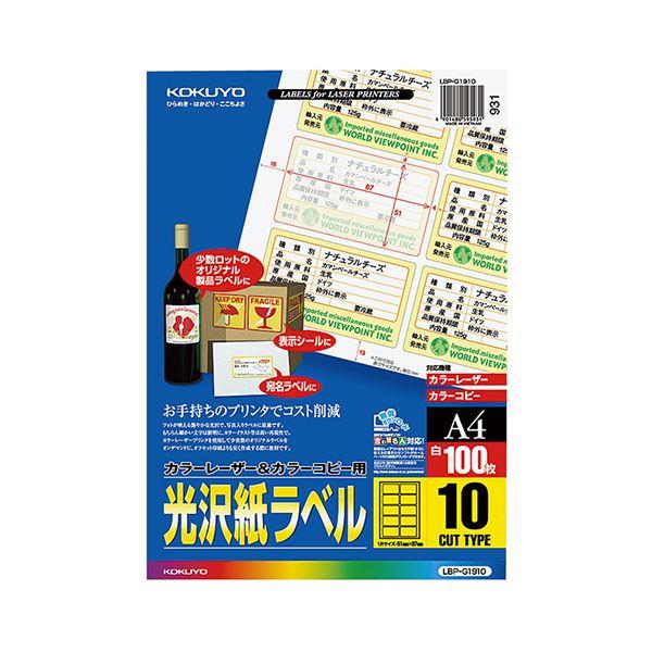 コクヨ カラーレーザー&カラーコピー用光沢紙ラベル A4 10面 51×87mm LBP-g 19101冊(100シート)