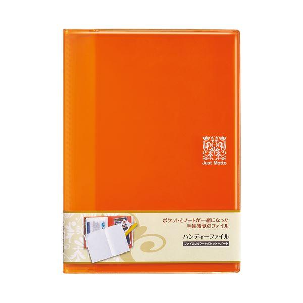(まとめ) 【×30セット】 ハンディーファイル透明タイプ ライオン事務器 JH-63C 1冊 クリアオレンジ A5サイズ