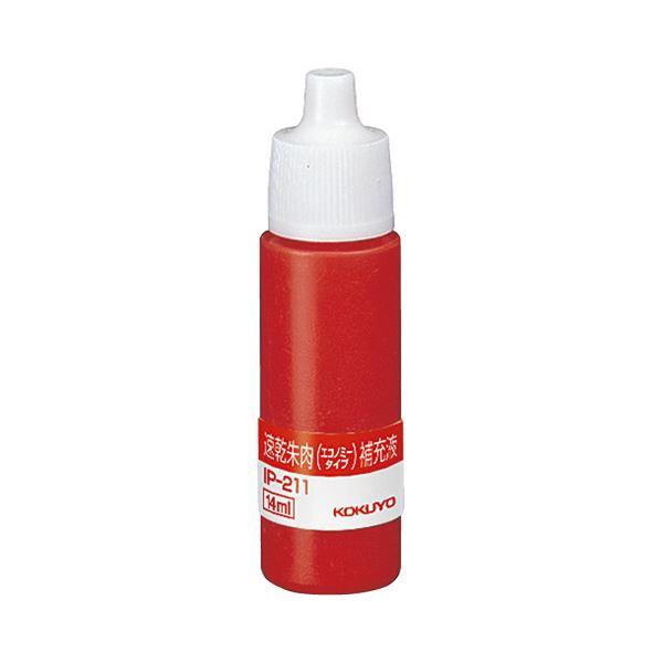 コクヨ 速乾朱肉 エコノミータイプ補充液 IP-211 1セット(12個)