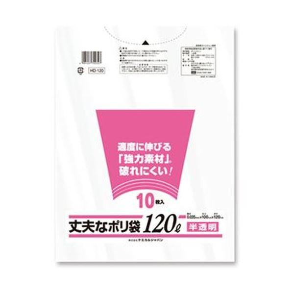 (まとめ)ケミカルジャパン 丈夫なポリ袋 厚口タイプ 半透明 120L HD-120 1パック(10枚)【×20セット】