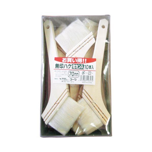 (まとめ) インダストリーコーワ 10本組無印ハケ 70mm【×5セット】