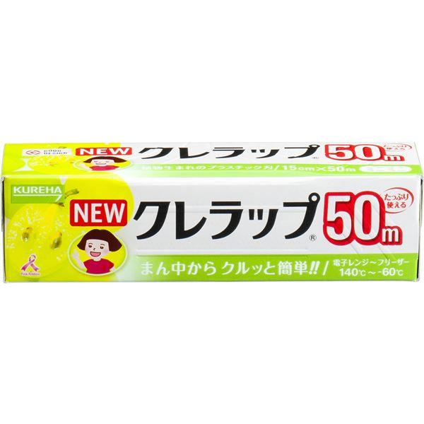 (まとめ) キッチンラップ NEW クレラップ 【ミニミニ 15cm×50m】 プラスチック刃 キッチン用品 【×30個セット】