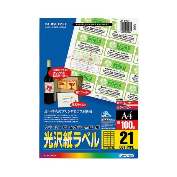 コクヨ カラーレーザー&カラーコピー用光沢紙ラベル A4 21面 36×60mm LBP-g 19211冊(100シート)